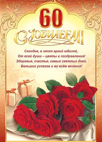 Поздравление для мужчины с юбилеем 60 лет короткие в прозе